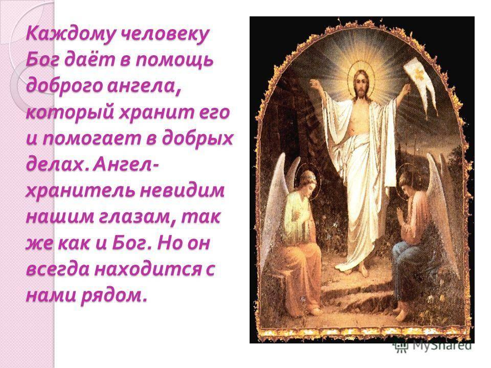 Что такое ангел? значение слова ангел