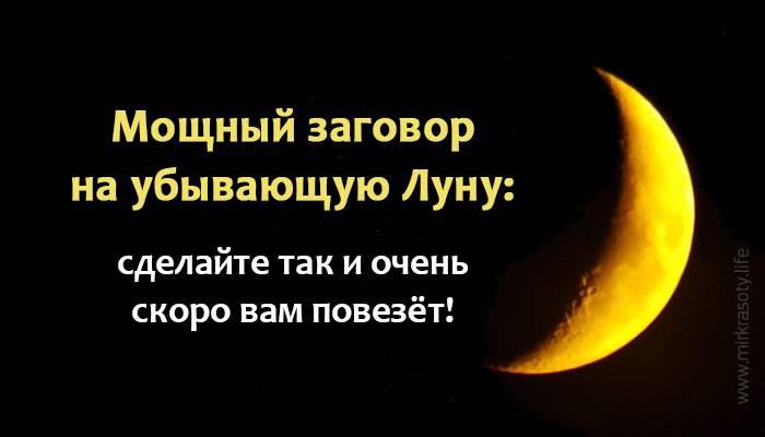20 заговоров на убывающую луну от всех болезней