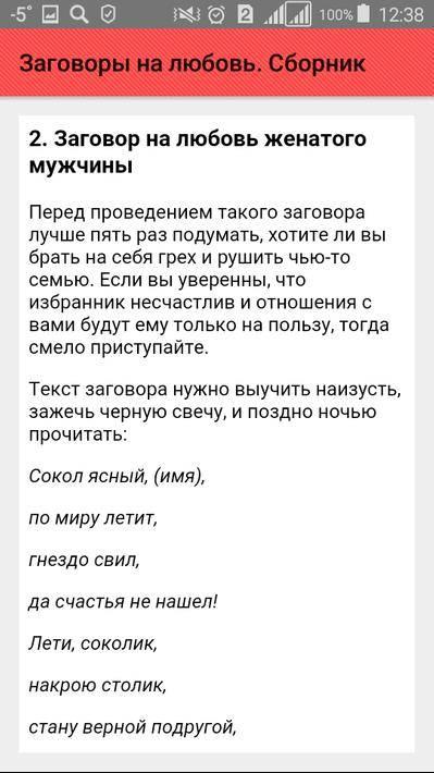 21 заговор на любовь мужчины: читать белая магия | razgadamus.ru
