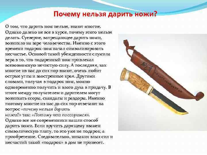 Нож в народных приметах - то, что стоит знать каждому