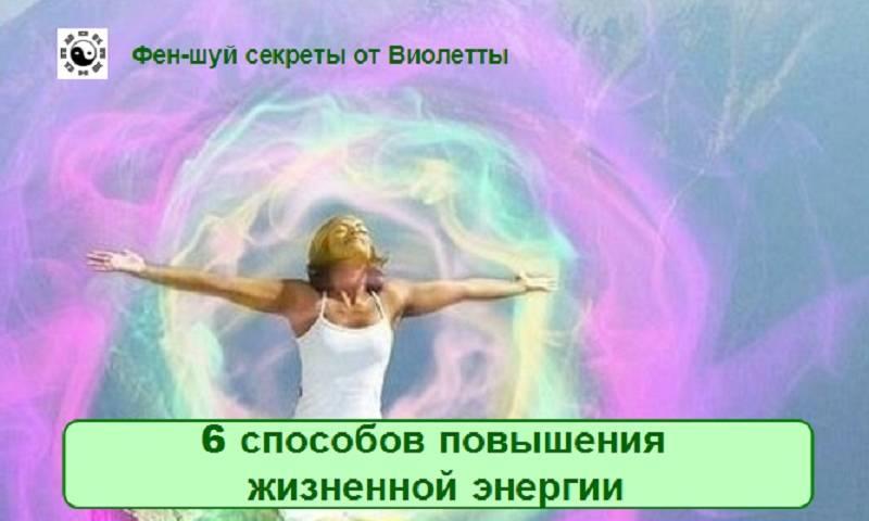 10 энергетических дыр, куда ежедневно утекает ваша сила и энергия