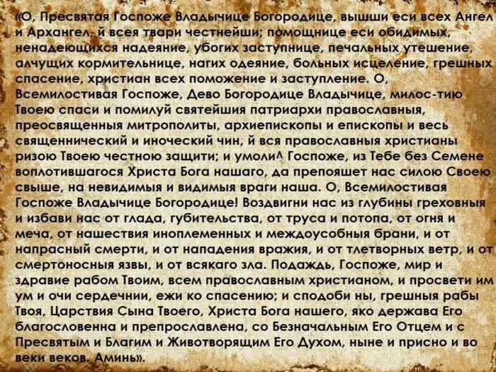 Молитва задержания старца пансофия афонского: сорокасильный оберег от зла, читать текст, слушать аудио, отзывы священников.