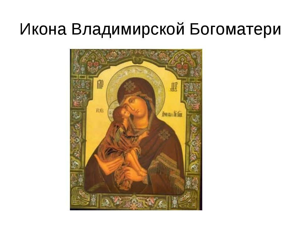 Владимирская икона богородицы — национальное достояние россии