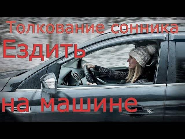 Что означает, если приснилась машина ???? — топ толкований ❗ по 41 соннику: к чему снится мужчине или женщине новый либо разбитый красный, белый или черный автомобиль