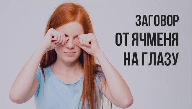 Ячмень на глазу: что это за болезнь. как лечить ячмень?