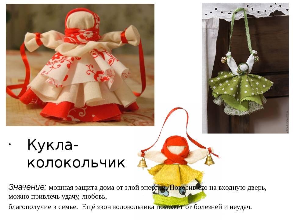 Кукла колокольчик: значение оберега, особенности изготовления, мастер-класс