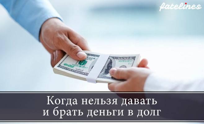 Нужно ли давать деньги в долг – народные приметы и советы