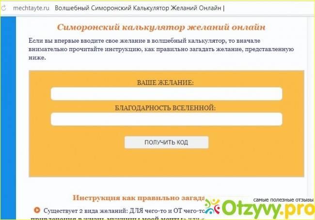 Калькулятор желаний: симоронская методика исполнения мечты через онлайн-запрос