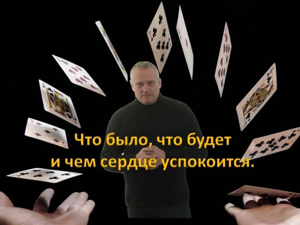 """Гадание """"чем сердце успокоится"""" на 36 картах со значениями"""