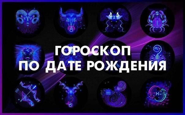 Любовный гороскоп на 2021 год. точный гороскоп любви