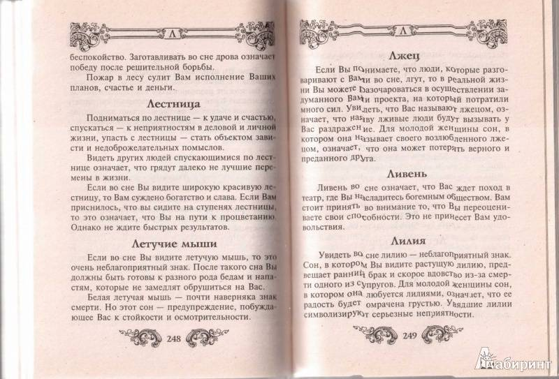 Сонник миллера - толкование снов бесплатно онлайн - сонник дома солнца - страница №3