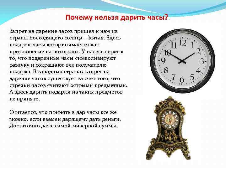 Почему нельзя дарить часы девушке, парню, любимому?