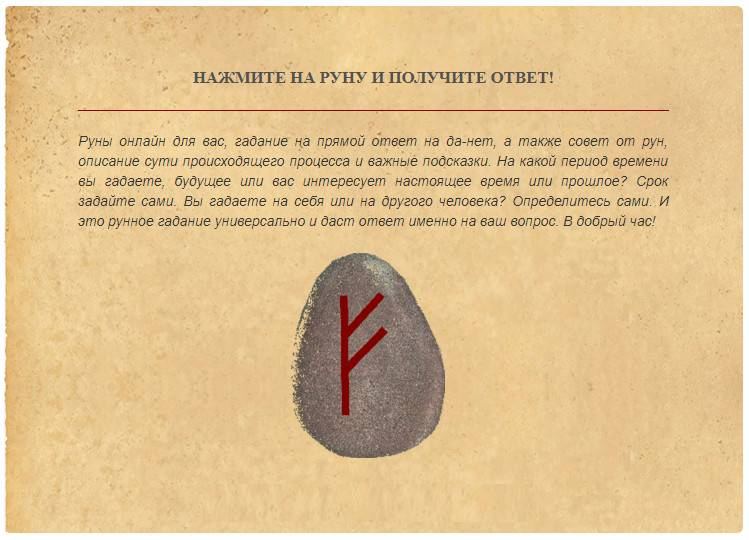 Руна одина: значение, описание и толкование в гадании