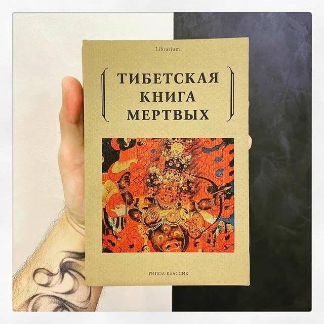 Тибетская книга мертвых — еше другпа — cуть и смысл тибетского буддизма