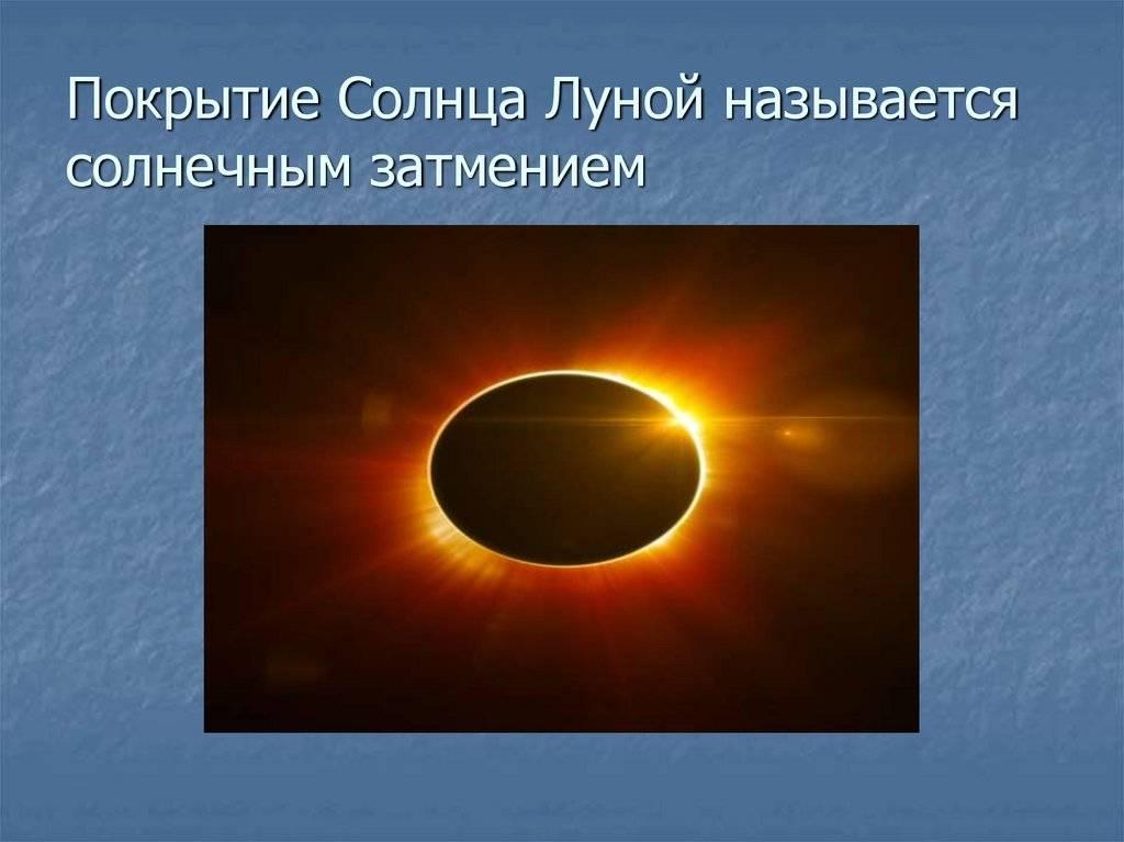 Солнечные и лунные затмения – затмения разума и души. лунные рецепты благополучия