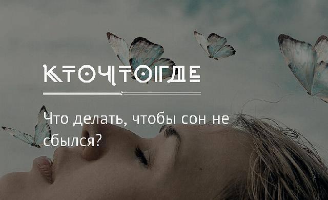 Что сделать, чтобы хороший сон сбылся.