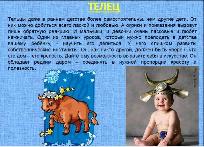 Характеристика тельца: даты рождения, особенности натуры + черты характера с ориентиром на декады