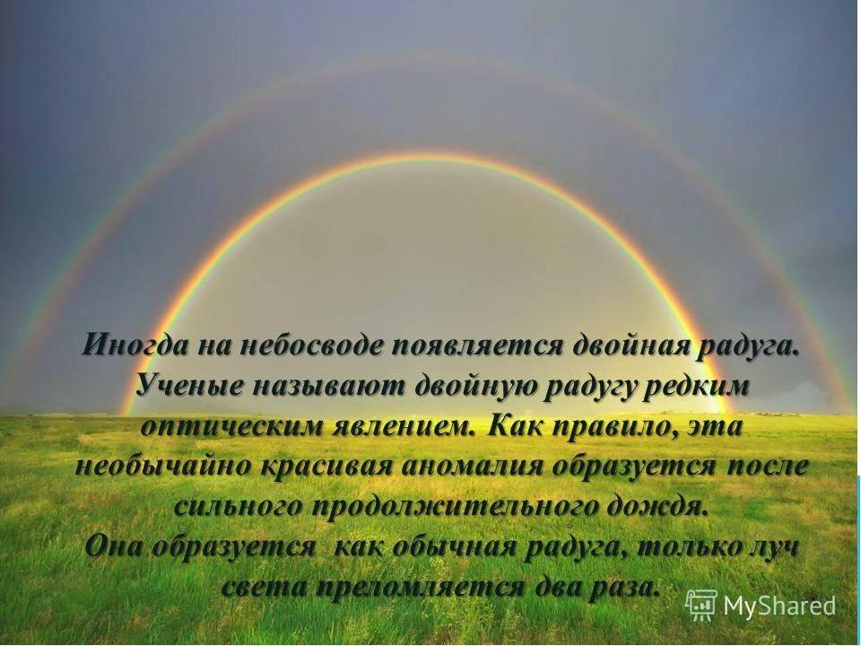 Примета к чему увидеть радугу на небе - женская жизньженская жизнь