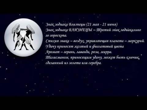 Знак зодиака близнец, характеристика и совместимость