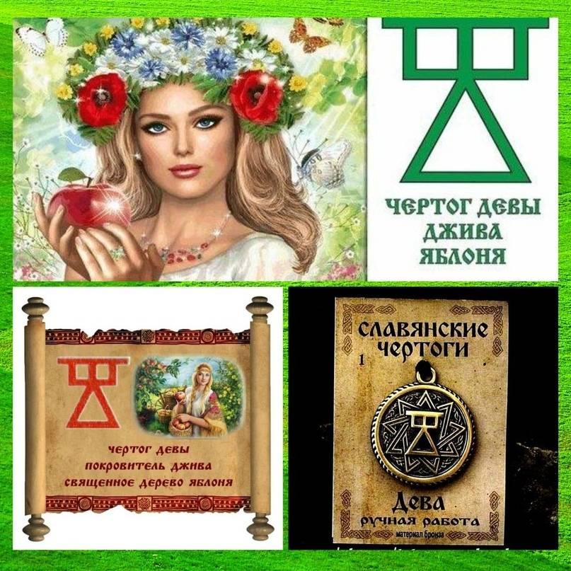 Чертог девы — время богини Дживы