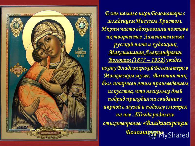 Владимирская икона - история, значение, в чем помогает, молитва