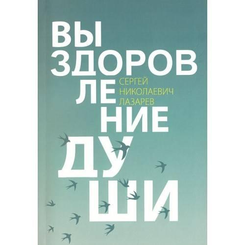 Читать книгу диагностика кармы. книга 1. система полевой саморегуляции сергея николаевича лазарева : онлайн чтение - страница 1