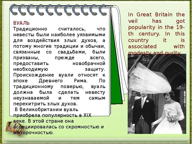 Традиции на свадьбе - современные ???? свадебные обычаи в россии