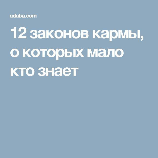 ᐉ игорь бондарев. кармический развод. измена на ментальном уровне. кармические последствия - mariya-mironova.ru