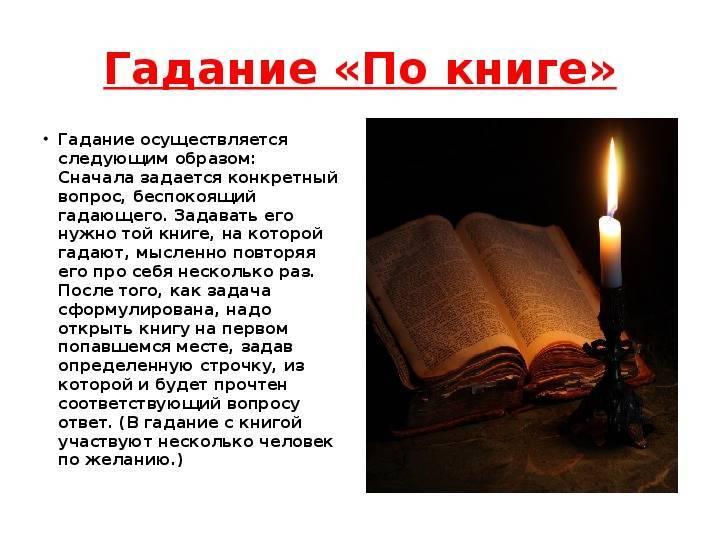 Гадание по древней книге предсказаний: задумайте вопрос и откройте на случайной странице
