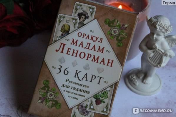 Невероятно подарък, въплътен в предсказанието на мадам ленорман - компенсация на небето за мизерия