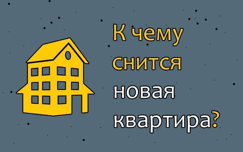 Сонник переезд в новый дом с мужчиной. к чему снится переезд в новый дом с мужчиной видеть во сне - сонник дома солнца