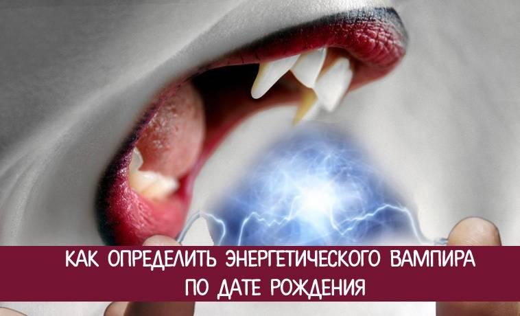 Энергетические вампиры по дате рождения — тест
