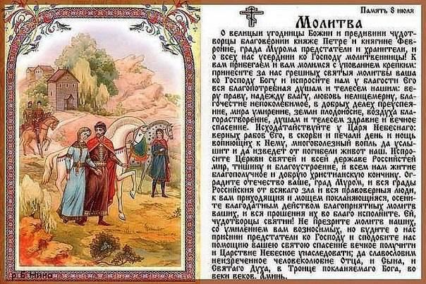 Чудеса по молитвам святых петра и февронии муромских