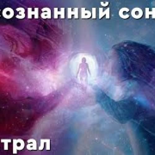 Осознанные сновидения: техника вхождения | pravdaonline.ru
