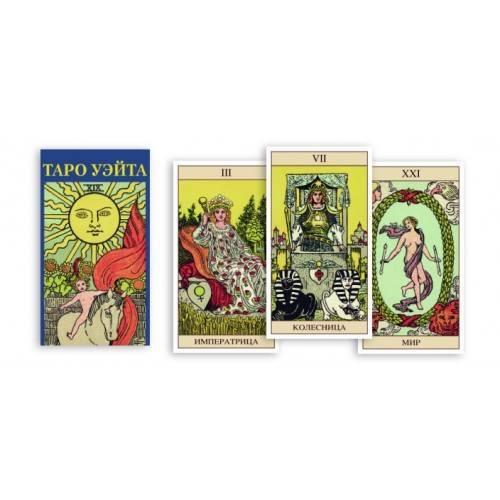 Женские магические таро — таро союз богинь и таро священной женственности