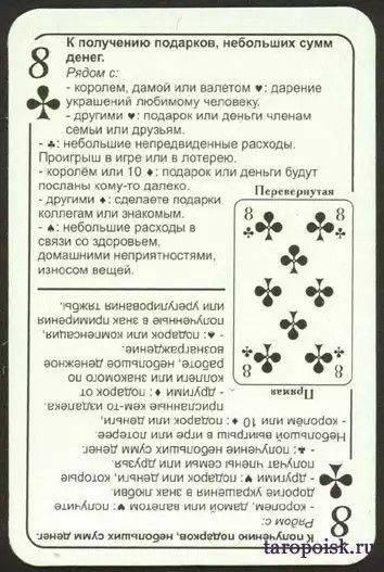 8 треф: значение и сочетание карты в гадании