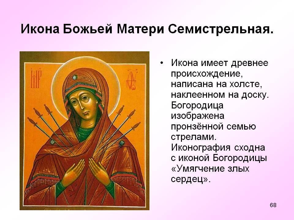 Семистрельная икона: как богородица приснилась одному крестьянину и изменила его жизнь