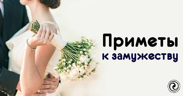 Признаки скорого замужества: какие знаки «намекают» на скорую свадьбу?