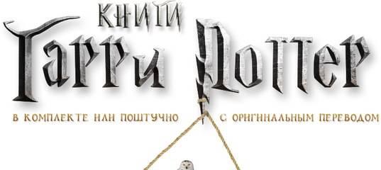 Список заклинаний (гарри поттер) — традиция