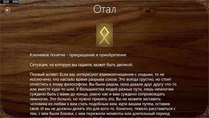 Руна перт (пертро): описание и значение, толкование в отношениях и любви