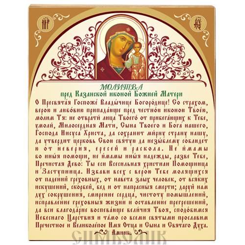 Молитва казанской божьей матери о детях • православный портал