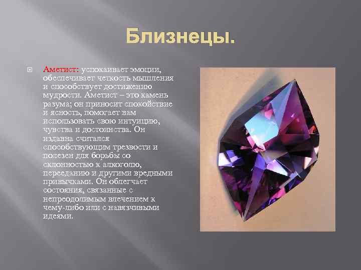 Кому подходит камень алмаз (бриллиант) по знаку зодиака