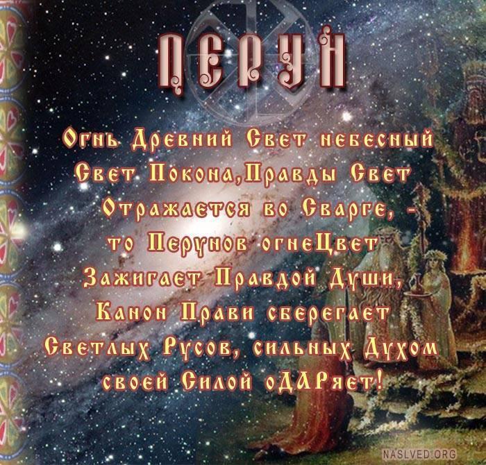 Молитвы-обращения кславянским богам: как правильно просить ихопомощи