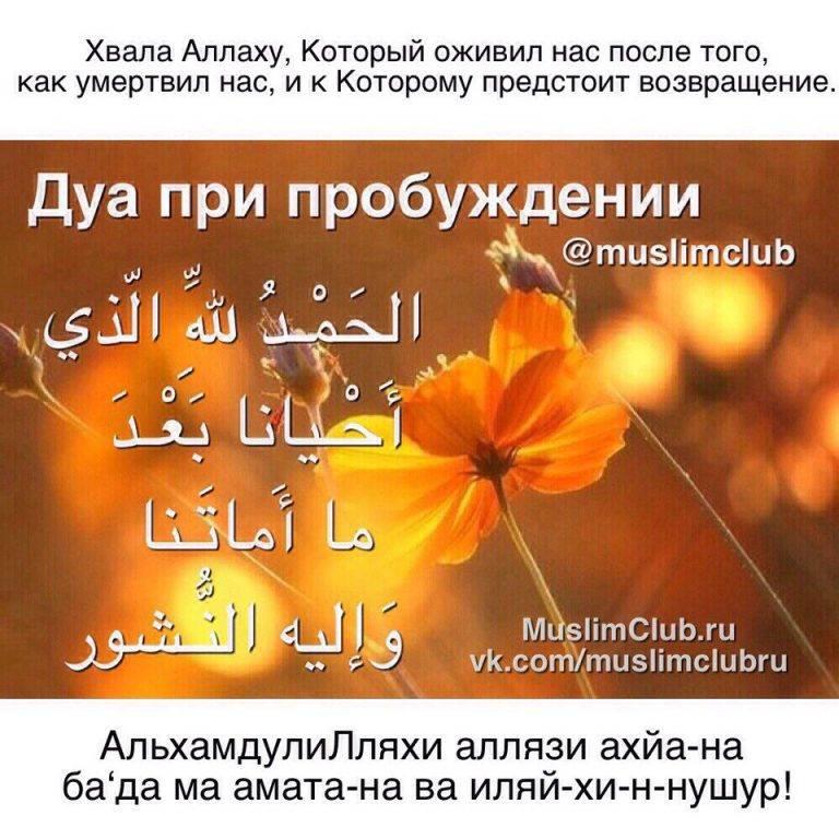 Молитва читаемая перед сном мусульманином