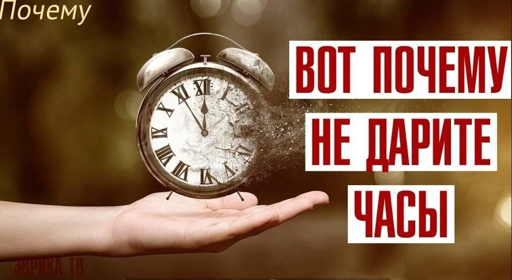 Почему нельзя дарить часы в подарок мужчине, женщине или ребёнку – приметы и суеверия