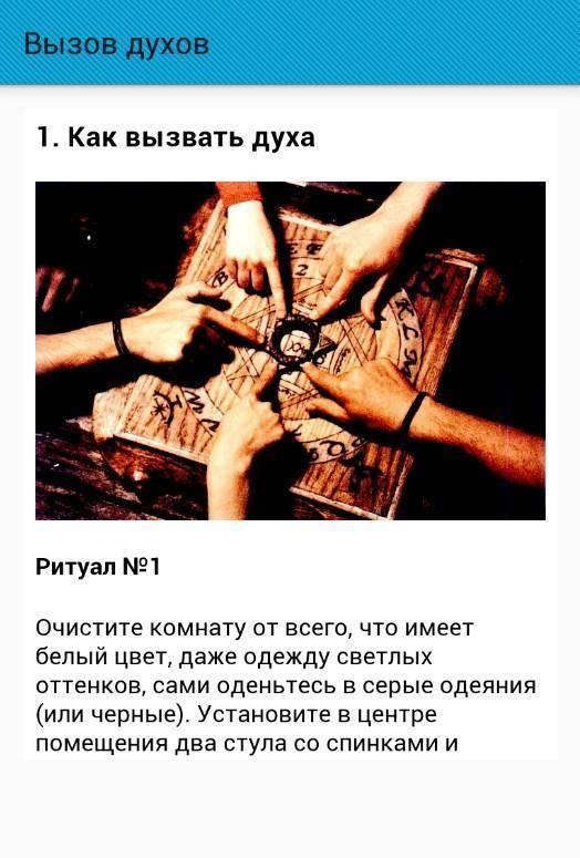 Способ призыва злых духов | potu-storony.ru