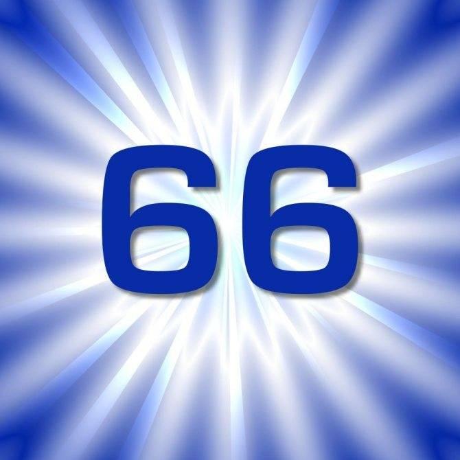 Узнай! значение числа 66 в нумерологии