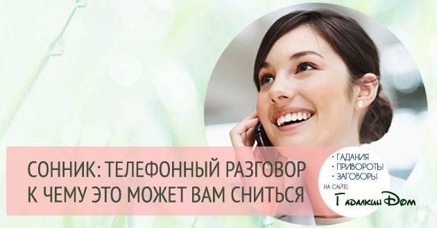 К чему снится разговор по телефону женщине или мужчине - толкование сна по сонникам