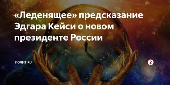 Предсказания эдгара кейси для россии и всего мира, что ждет в 2021 году