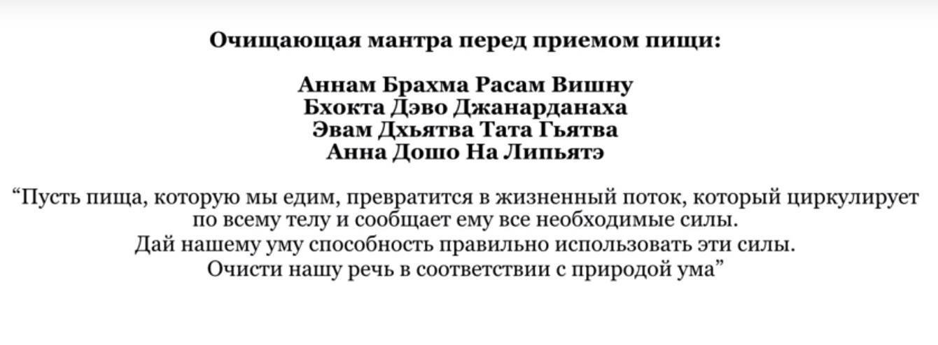 Старинные мантры на санскрите с переводом | news4ever.ru